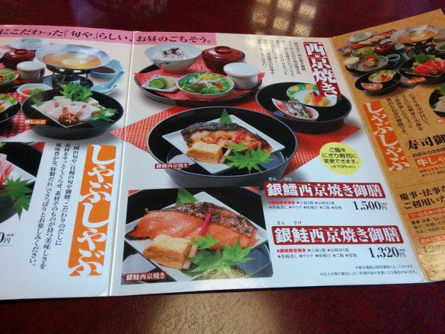 メニュー「銀鱈西京焼き御膳」と「銀鮭西京焼き御膳」