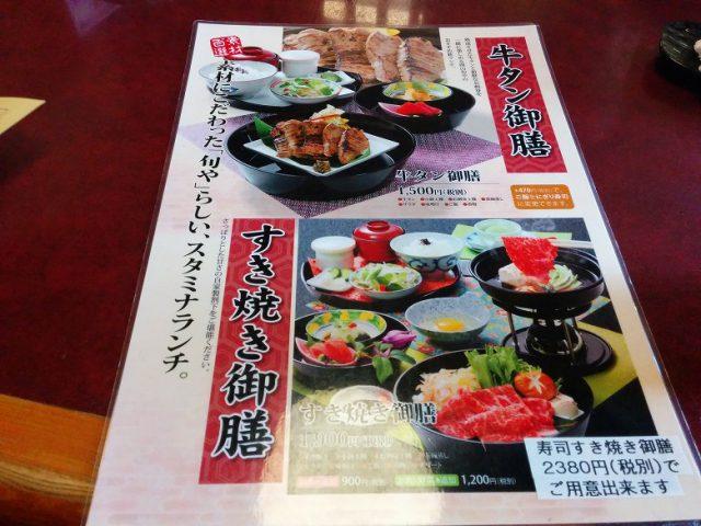 メニュー「牛タン御膳」に「すき焼き御膳」とにかく肉!