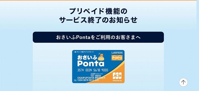 おさいふ Pontaのプリペイド機能が2020年8月17日に終了