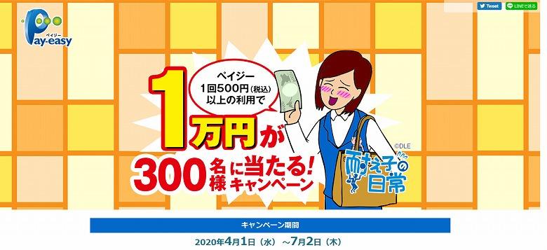 Pay-easy 1万円が300名に当たる!キャンペーン