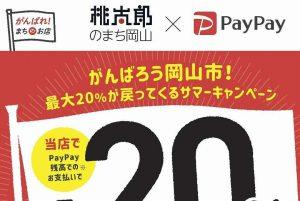 岡山市でPayPayが使えるお店・飲食店!「がんばろう岡山市!スマホ決済最大20%が戻ってくるサマーキャンペーン」より...
