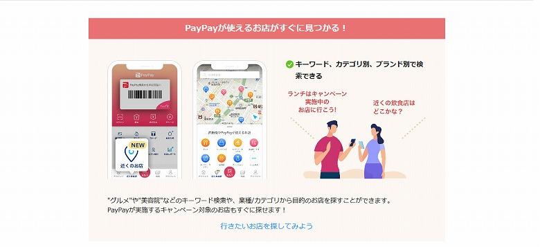 PayPayが使えるお店がすぐに見つかる!