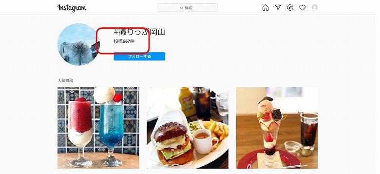 7月20日現在、「#撮りっぷ岡山」というハッシュタグのついた投稿は667件