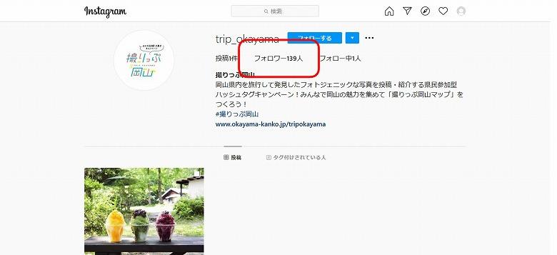 「@trip_okayama」のフォロー数