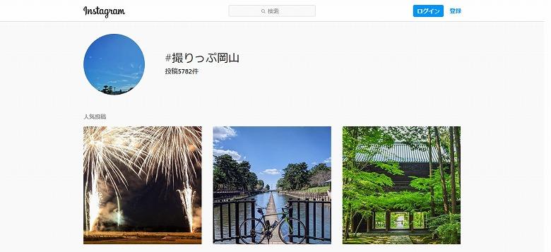 「#撮りっぷ岡山」というハッシュタグがついた投稿は5782件