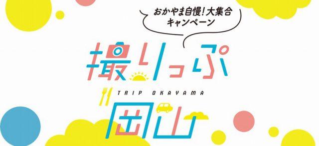 撮りっぷ岡山ハッシュタグキャンペーン
