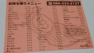 岡山で人気の焼肉店「亀八 (きはち)」の持ち帰りメニューを予習
