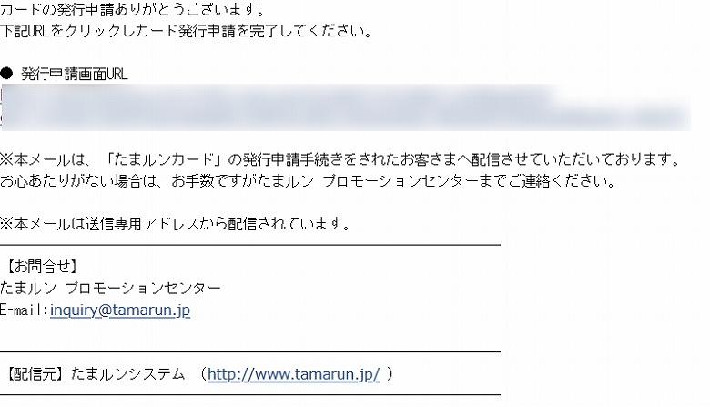 「発行申請画面URL」の下にあるリンクをクリック
