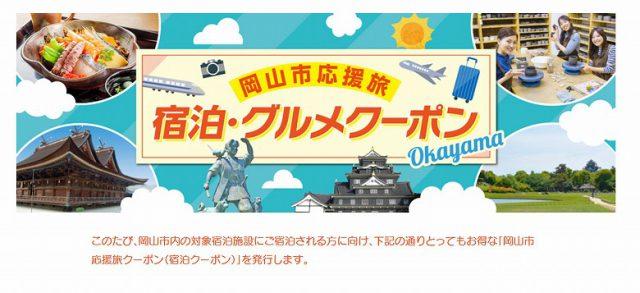 【なくなり次第終了】岡山市応援旅クーポン・グルメクーポンで宿泊が最大10,000円OFF+飲食代が1,000OFF