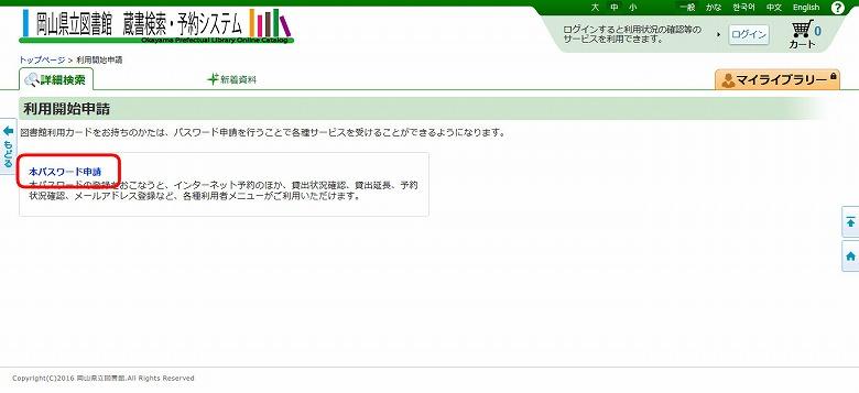 「本パスワード申請」をクリック