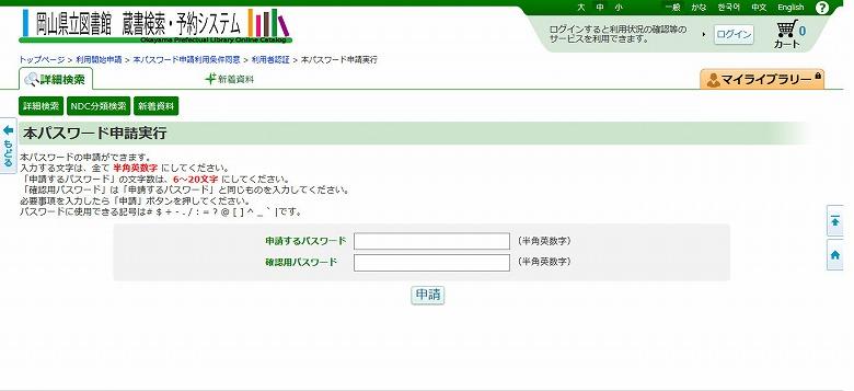 パスワードを入力し、「申請」をクリック