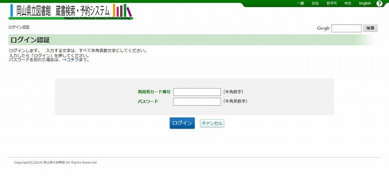 利用者カード番号とパスワードを入力、「ログイン」をクリック