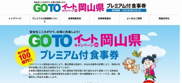 【完売次第終了】岡山 GOTOイート プレミアム付食事券