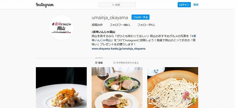 #美味いんじゃ岡山の公式インスタグラム、2020年10月4日現在の状況