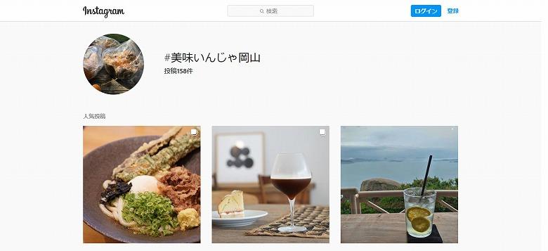 「#美味いんじゃ岡山」のハッシュタグが付いた投稿は158件