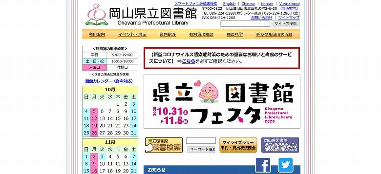 岡山県立図書館のホームページ