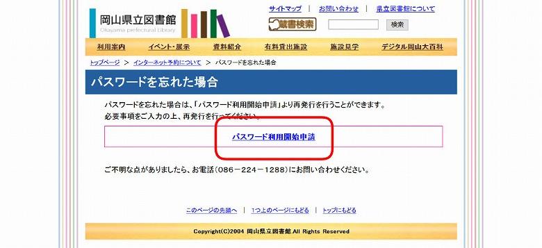 「パスワード利用開始申請」をクリック