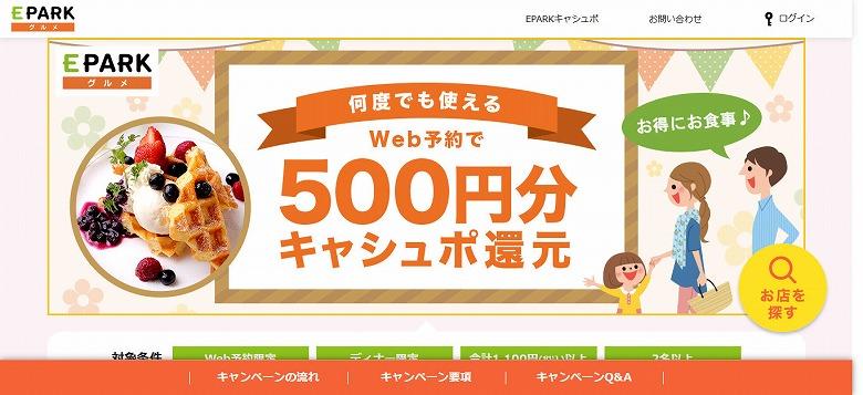 【EPARKグルメ】500円分キャシュポ還元特典!
