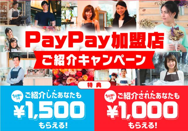 PayPay加盟店ご紹介キャンペーン