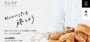 パンスクと岡山市北区下石井のパン屋さん「Sunny (サニー)」