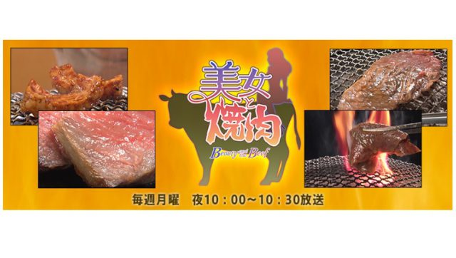 【ネタばれ注意】「美女と焼肉」のお肉の焼き方やポイントまとめ